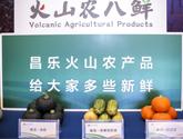 """昌乐""""火山农八鲜""""区域公用品牌亮相北京"""