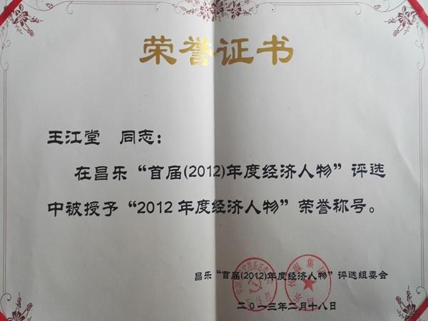 2012年度经济人物