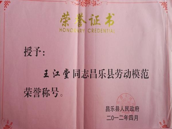 昌乐县劳动模范