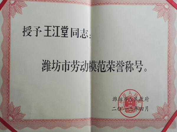 潍坊市劳动模范