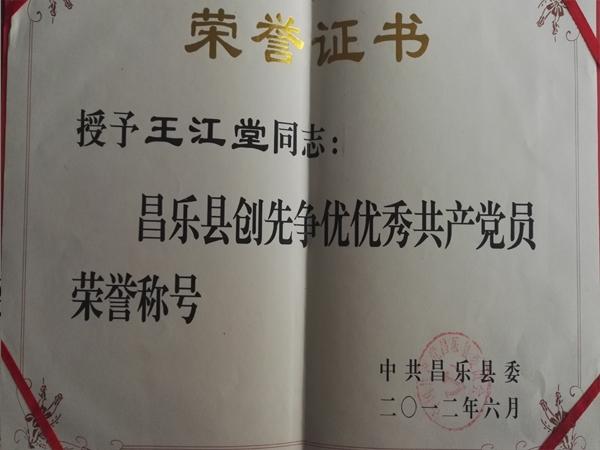 昌乐县创先争优you秀共产党员